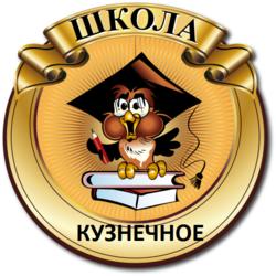 Школа Кузнечное